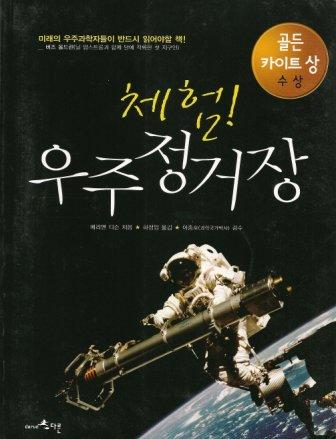 Space Station Science in Korean.